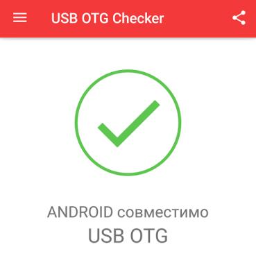 поддерживает ли смартфон протокол ОТГ